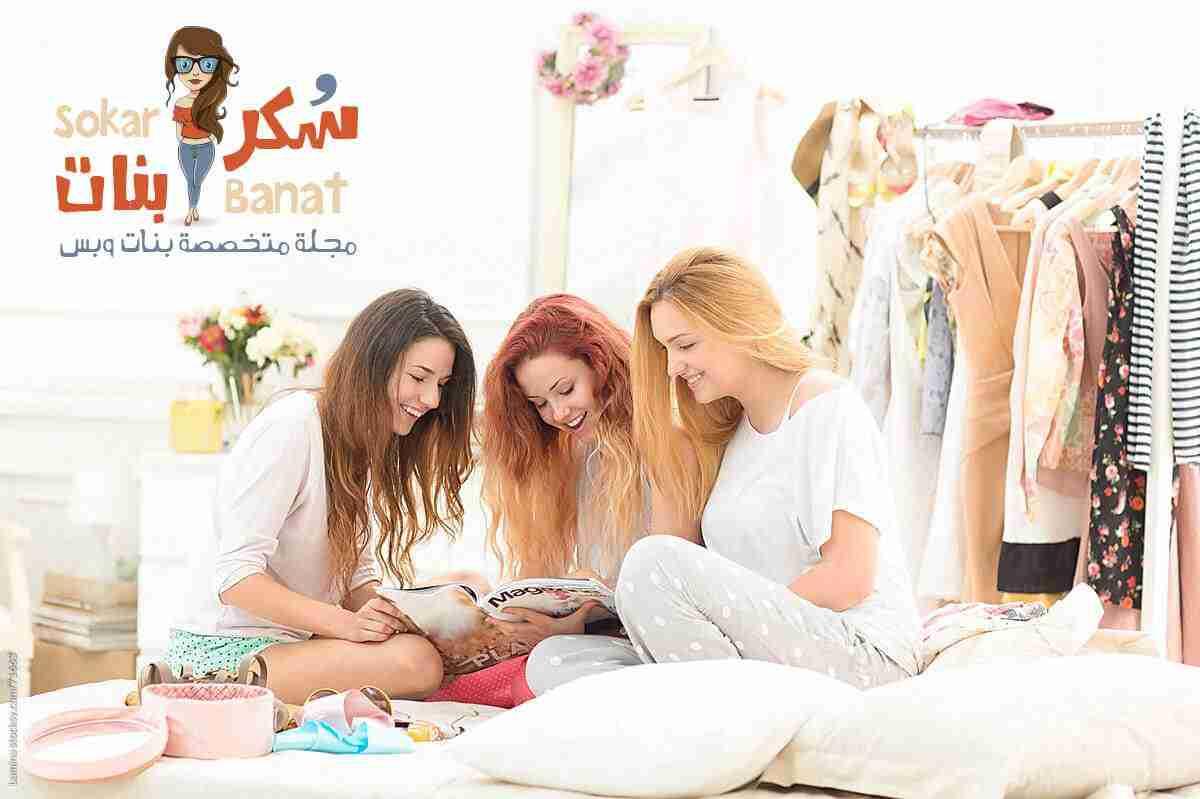 سكر بنات - مجلة متخصصة بنات وبس