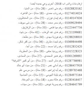 ارقام بنات مطلقات 3