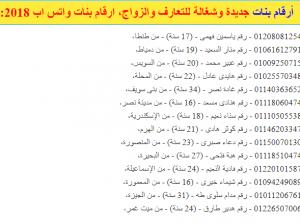ارقام بنات مطلقات 2