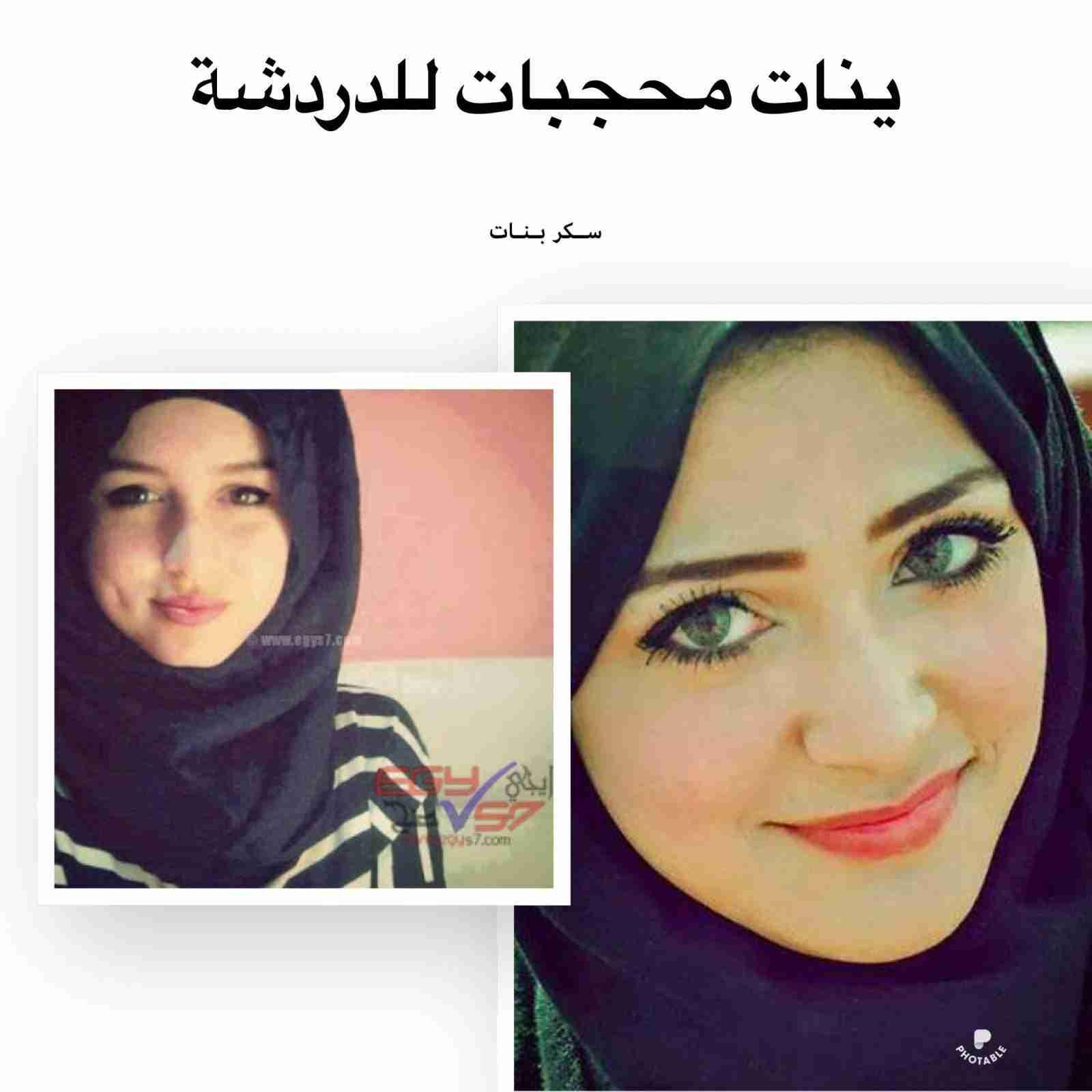 بنات محجبات للدردشه 7