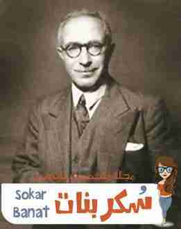 مؤلفات الدكتور محمد حسين هيكل